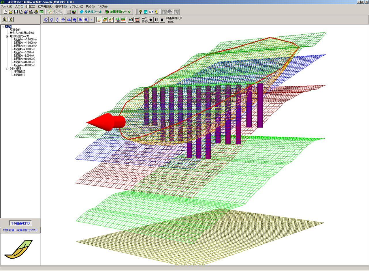 製品情報:3次元地すべり斜面安定解析・3DCAD(LEM) Ver.2